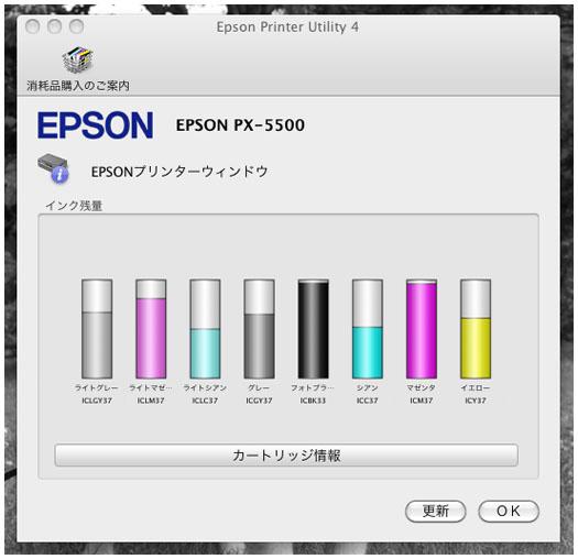 PX-5500メーカーサポート終了。_d0272207_1353311.jpg