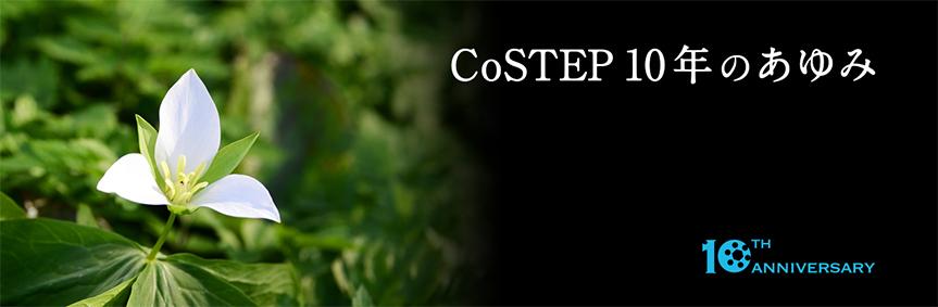 アート・コミュニケーターも生むCoSTEP_c0025115_21340660.jpg