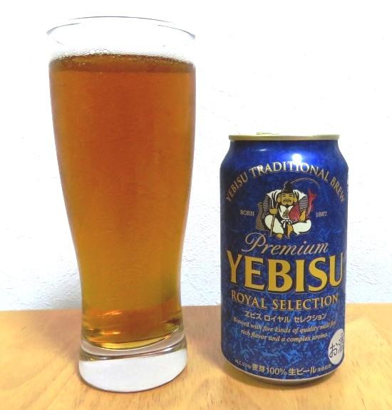 ヱビス ロイヤルセレクション 2015 ~麦酒酔噺その334~青い巨星再び_b0081121_9341134.jpg