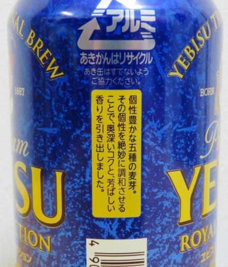 ヱビス ロイヤルセレクション 2015 ~麦酒酔噺その334~青い巨星再び_b0081121_9393691.jpg