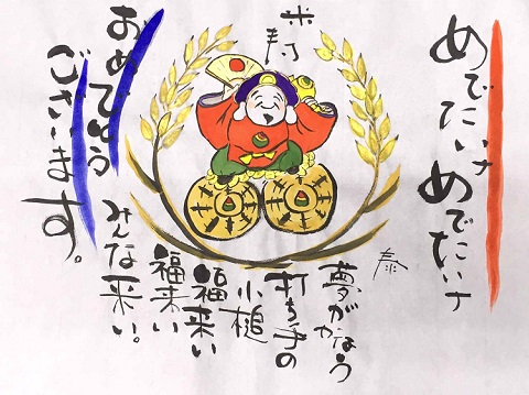 /// 米寿のお祝い・彩色墨絵「黄金米の大黒様」を画きました ///_f0112434_16435729.jpg