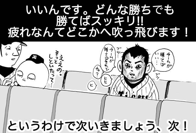 3月28日(土)【阪神-中日】(京セラ)◯1xー0_f0105741_15525534.jpg