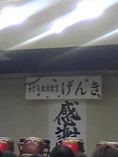 20期子ども太鼓教室「げんき」発表会_b0177566_2232556.jpg