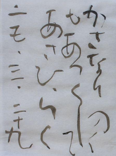 朝歌3月30日_c0169176_855118.jpg