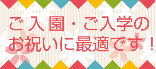 ご入園・ご入学のお祝いにオススメの商品をご紹介!_b0087378_15451624.jpg