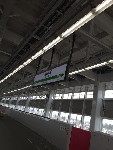初めて上越妙高駅へ。_d0182179_18244947.jpg