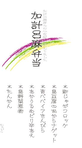 3月29日  お弁当_e0104695_19471593.jpg