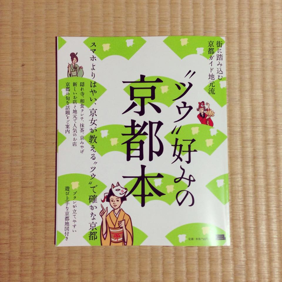 """""""ツウ""""好みの京都本 掲載_f0204300_1901428.jpg"""