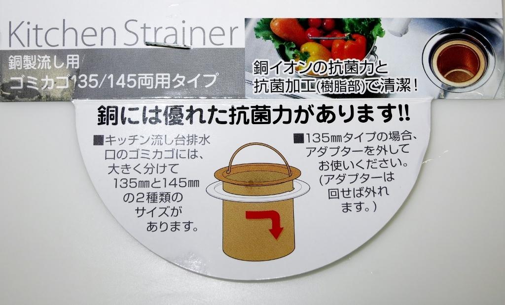 銅イオン抗菌・キッチン流し台ゴミカゴ_b0083801_17185065.jpg