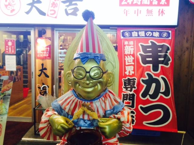 初めて大阪へ来られる方へ~_a0050302_142190.jpg