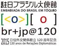 大盛況♬皆さん、3日間ありがとうございました!! お台場☆ブラジルカーニバル2015@brazil_events _b0032617_1715867.jpg