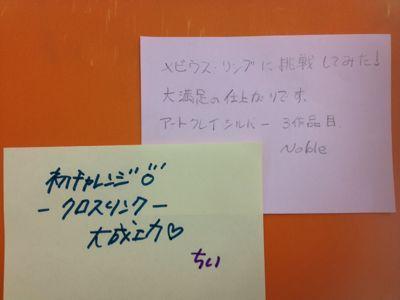 アートクレイシルバー体験作品〜Studio NAO2〜_e0095418_19334829.jpg