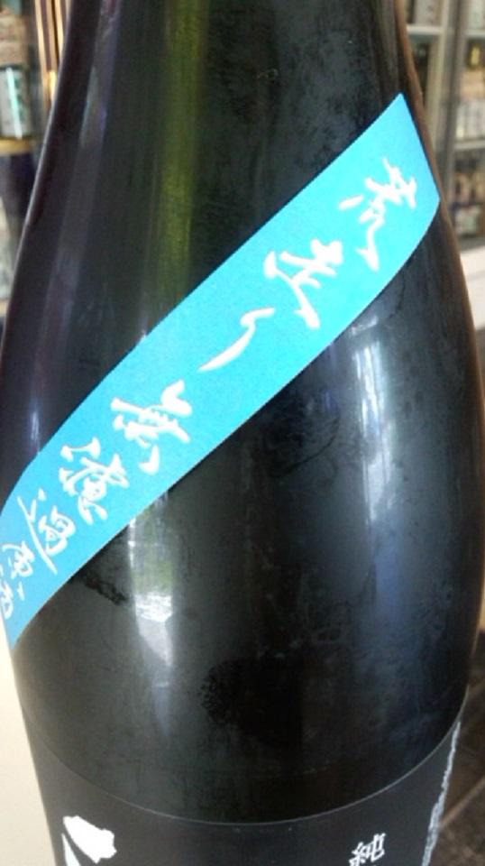 【日本酒】池亀 荒走り 純米吟醸 無濾過原酒 夢一献55 限定 新酒26BY_e0173738_10265262.jpg