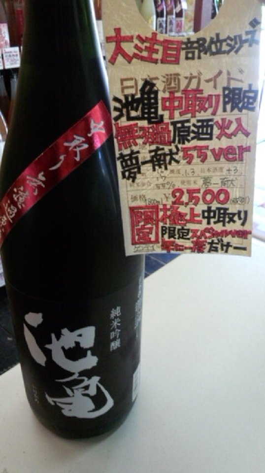 【日本酒】池亀 荒走り 純米吟醸 無濾過原酒 夢一献55 限定 新酒26BY_e0173738_10314568.jpg