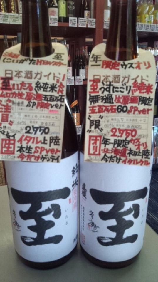 【日本酒】池亀 荒走り 純米吟醸 無濾過原酒 夢一献55 限定 新酒26BY_e0173738_10333659.jpg