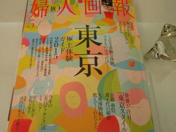 打田翠さん 婦人画報5月号に_b0132442_18172994.jpg
