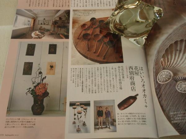 打田翠さん 婦人画報5月号に_b0132442_18175411.jpg