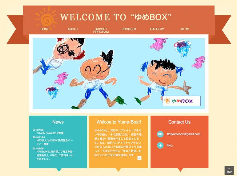 ゆめBOXのホームページ。_b0303643_13113759.jpg