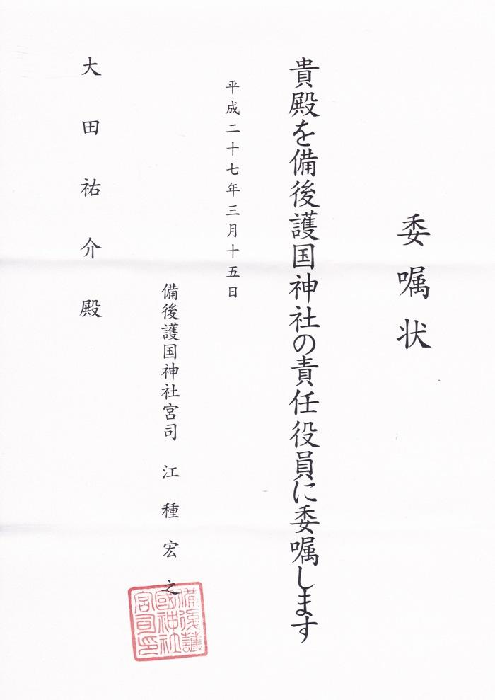 備後護国神社_c0060075_7281015.jpg