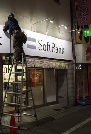 SoftBank東十条店様_b0105987_9281553.jpg
