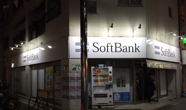 SoftBank東十条店様_b0105987_928763.jpg
