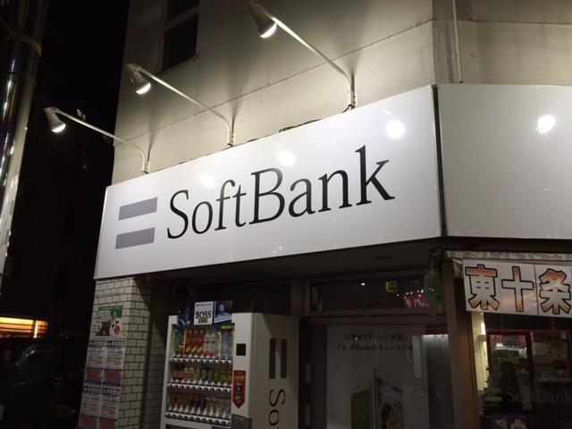 SoftBank東十条店様_b0105987_9291455.jpg