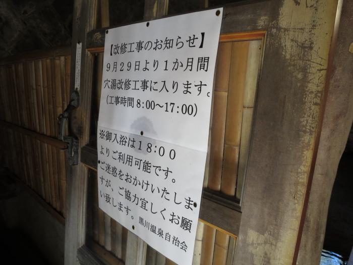 九州放浪6日目その4 黒川温泉_b0339488_20155802.jpg