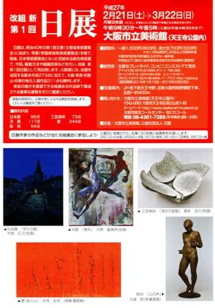改組新第1回日展大阪展_e0126489_18582047.jpg