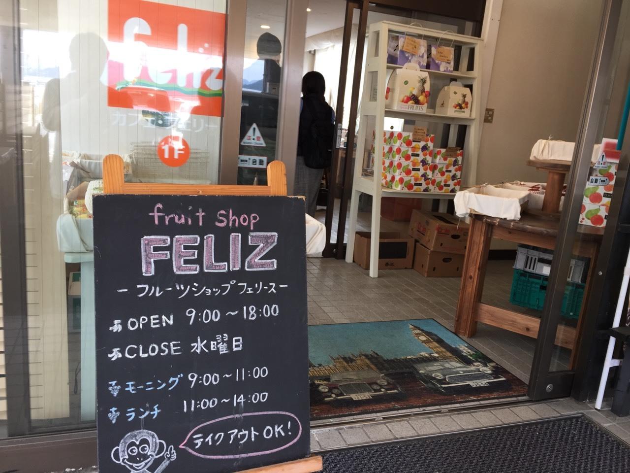 fruit cafe  FELIZ_e0115904_10453502.jpg