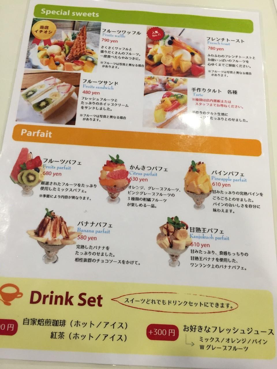 fruit cafe  FELIZ_e0115904_10550086.jpg