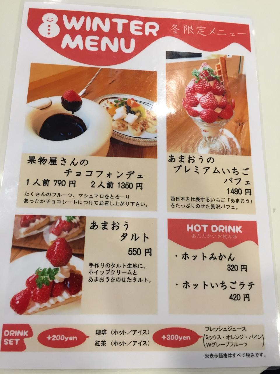 fruit cafe  FELIZ_e0115904_10551269.jpg