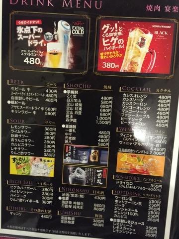 焼肉 new 宴楽_e0115904_23473692.jpg