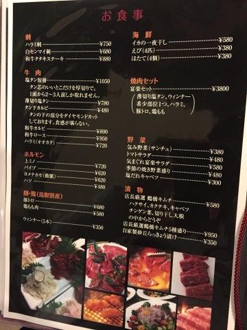 焼肉 new 宴楽_e0115904_23490369.jpg