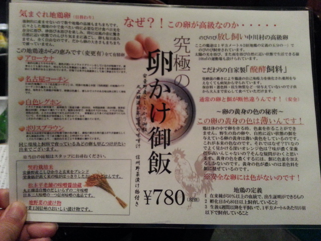 3/28 信州酒場 雷電 @松本市_b0042308_2381417.jpg