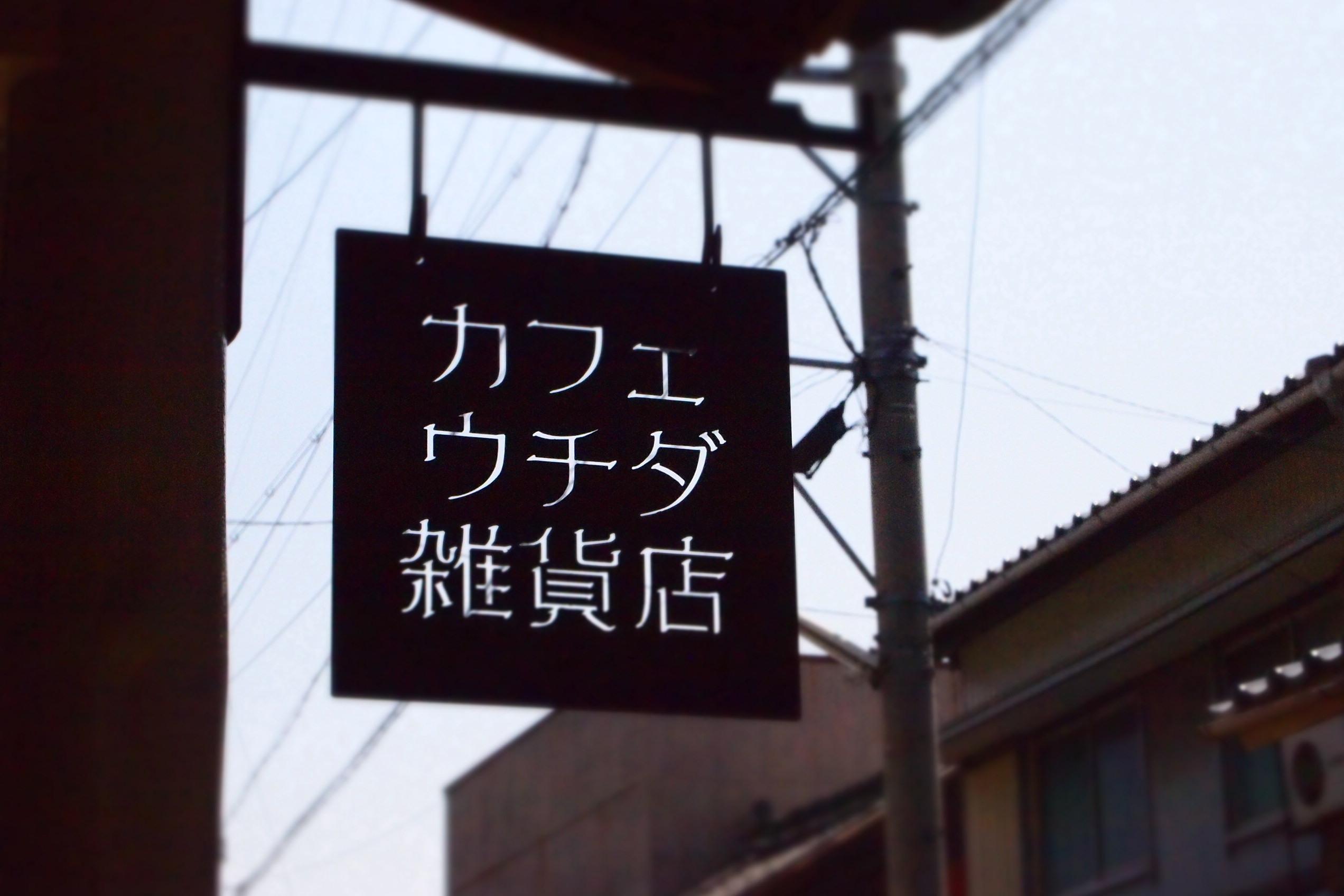 カフェ ウチダ 雑貨店さんのぶらりん看板_c0148232_21543308.jpg