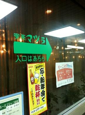 大阪 マヅラ喫茶店_b0048834_10483993.jpg