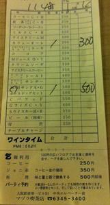 大阪 マヅラ喫茶店_b0048834_1145450.jpg