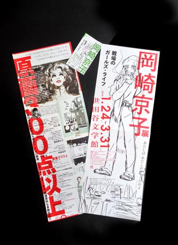 3/29 世田谷文学館 「岡崎京子展」での出来事_d0156336_12261375.jpg