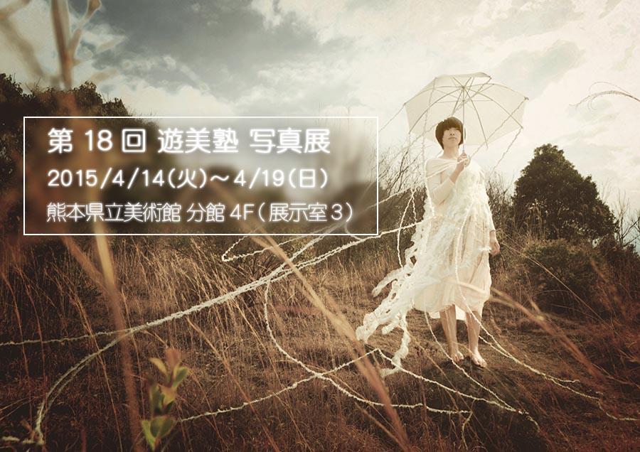 第18回 遊美塾写真展 (2015.4.14 ~ 4.19)_f0159642_19185516.jpg