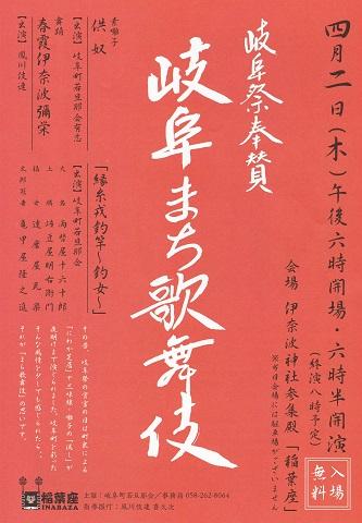 岐阜祭りの宣伝(=^ェ^=)_e0241944_1253051.jpg