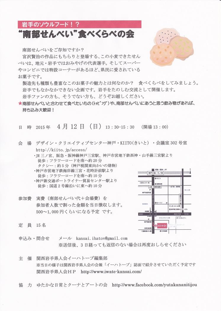 4/12 南部せんべい食べくらべの会_a0165546_10434641.jpg