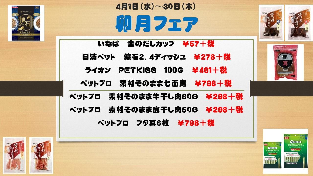150331 卯月フェア&4月イベント告知_e0181866_13584019.jpg