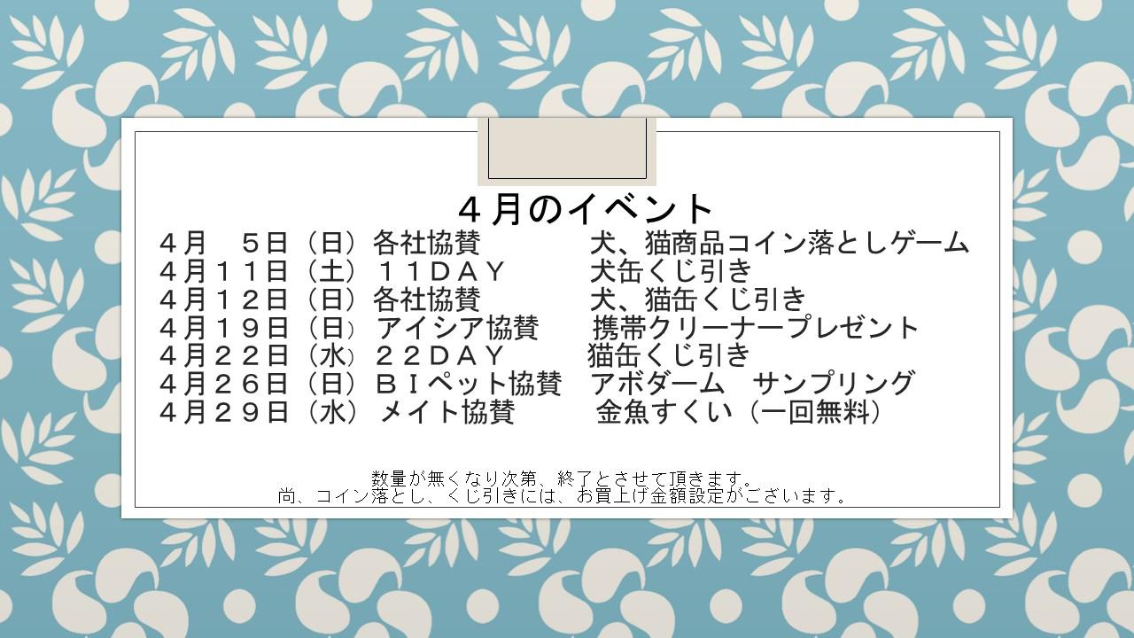 150331 卯月フェア&4月イベント告知_e0181866_1403418.jpg
