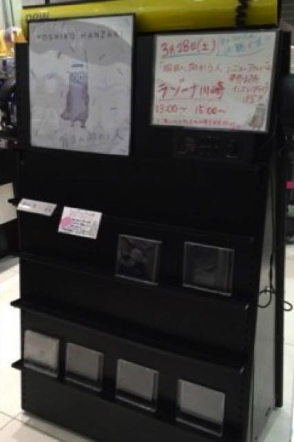 発売記念初日!ラゾーナ川崎ありがとう!!_e0261371_15514654.jpg