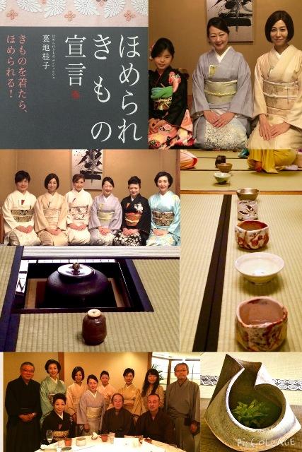 ほめられ着物茶会の宴_a0138976_1835434.jpg