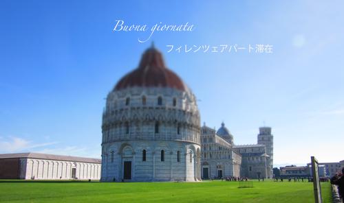 18年ぶりにPISAの斜塔に会いに行った!!_c0179785_5443294.jpg