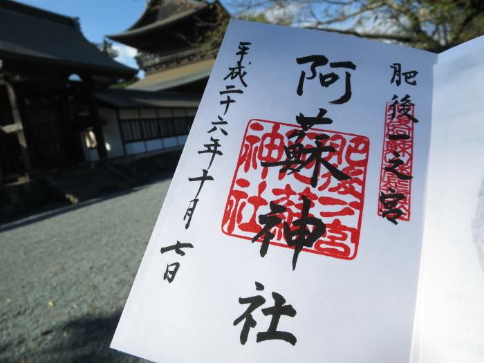 九州放浪6日目その5 阿蘇神社_b0339488_21145308.jpg