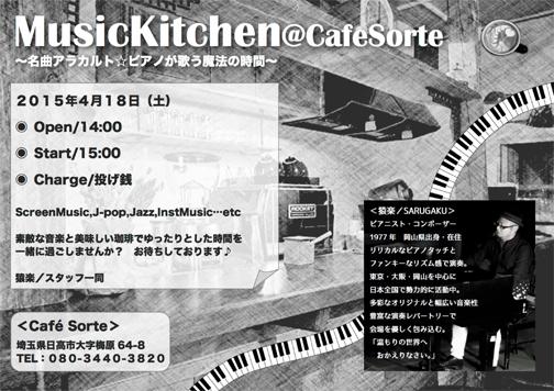 ジャズピアノライブのご案内_f0077789_22245538.jpg