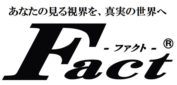 金栄堂/スポーツグラスプロアドバイザー那須丈雄開発レンズ技術「Fact Design」国際特許外国出願! _c0003493_15261861.jpg
