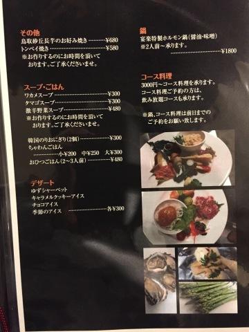 焼肉 new 宴楽_e0115904_00533811.jpg